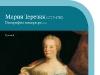 Übersetzung der Maria Theresia-Biografie